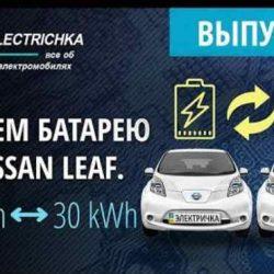 ¿Puede un Nissan LEAF de 24 kWh montar una batería de 30 kWh? Un grupo de usuarios lo ha probado